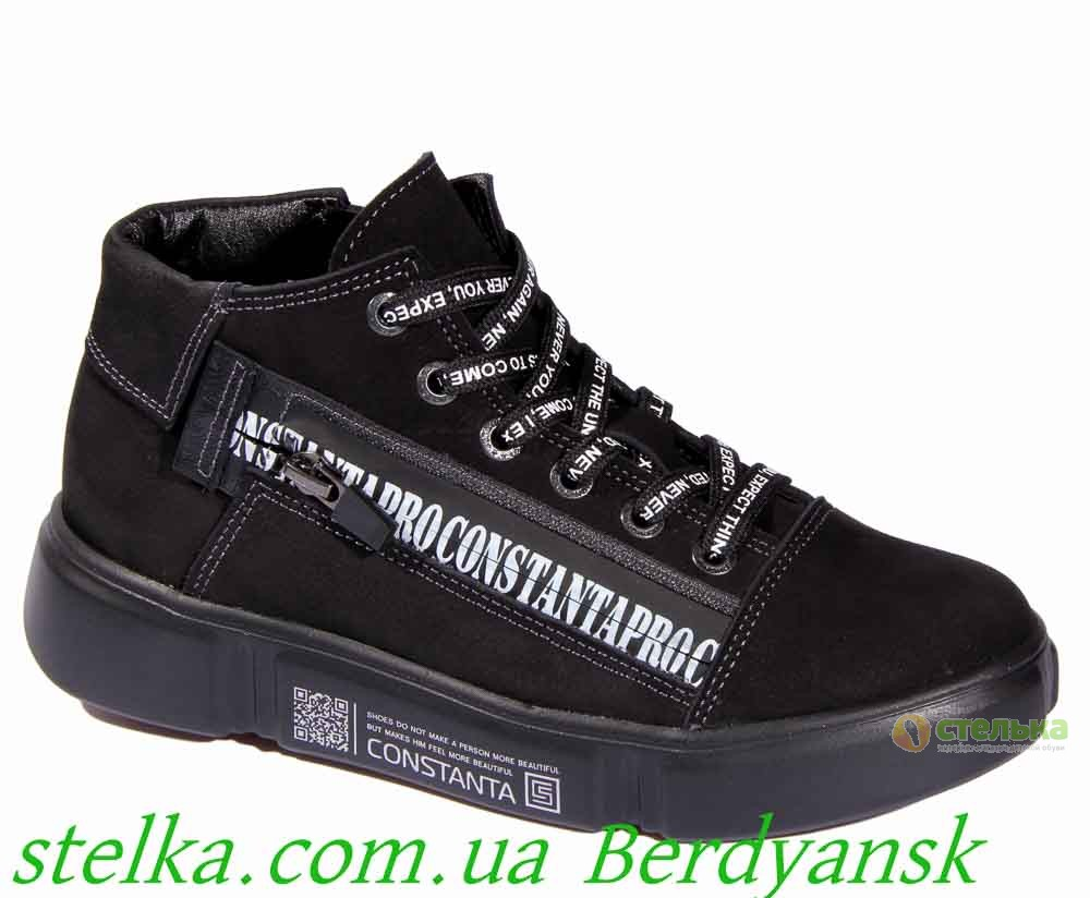 Обувь для мальчика, демисезонные ботинки Constanta, 6416-1