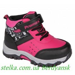 Детская осенняя обувь на девочку, ботинки Promax, 6705-1