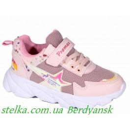 Детские кроссовки для девочек, ТМ Promax (Турция), 6789-1