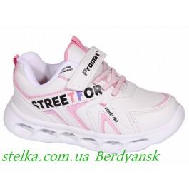 Детские кроссовки (мигалки) для девочки, ТМ Promax, 6980-1